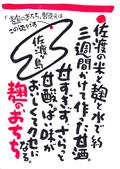 佐渡発酵(株)